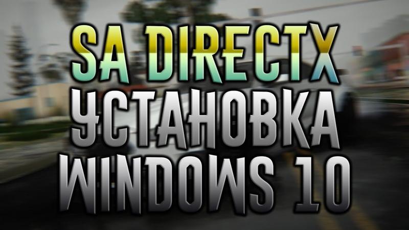 GTA San Andreas SA DirectX NEW ENB 2018 УСТАНОВКА WINDOWS 10 SAMP SP