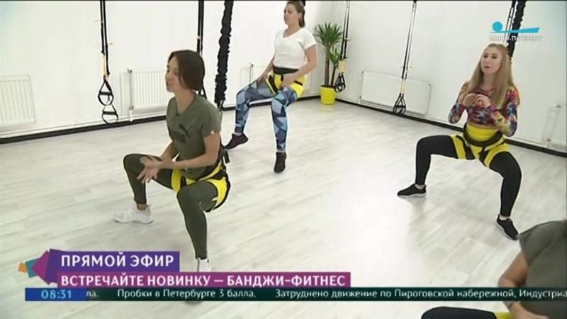 Репортаж о BUNGEE FITNESS. Телеканал Санкт-Петербург.