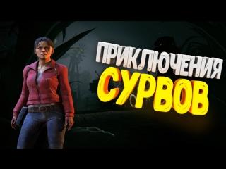Dead by Daylight   DBD СТРИМ   ПРИКЛЮЧЕНИЯ СУРВОВ !!!
