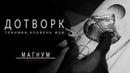 ДОТВОРК и КОНТУР ТЕХНИКА татуировки DOTWORK OUTLINE tattoo Магнум Прокачка выпуск 2