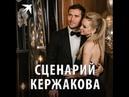 Сценарий Кержакова