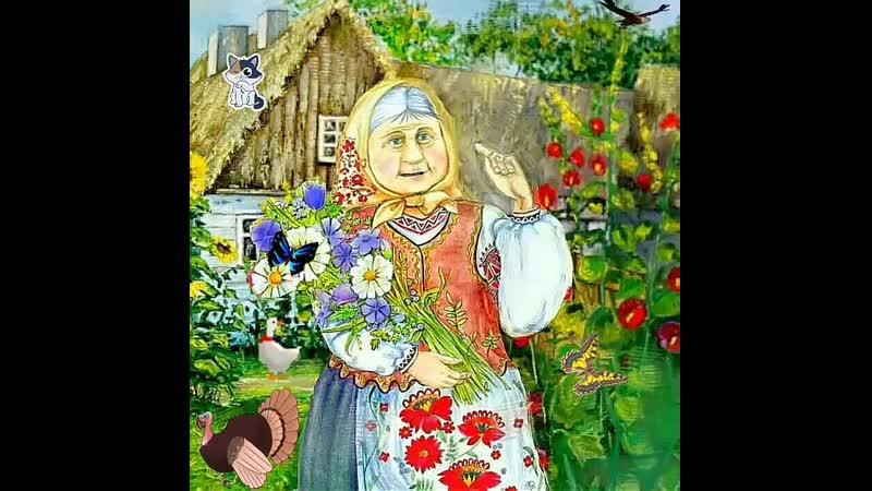 Берегите бабушек Автор - Е.Куликова