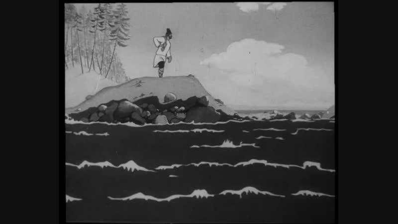 Сказка о Попе и его работнике Балде По мотивам сказок А С Пушкина Союзмультфильм 1940 г