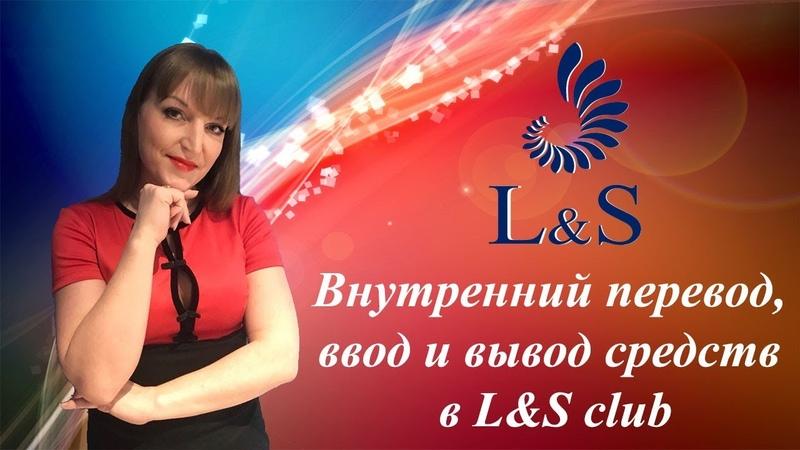 Внутренний перевод, ввод и вывод средств в LS club
