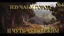ИЗУЧАЕМ ГОРОД И ЧУТЬ ЧУТЬ БЕЖИМ ИЗ НЕГО ★ Kingdom Come Deliverance Прохождение на русском №4
