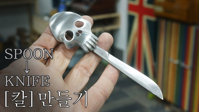 숟가락으로 해골 칼만들기 knife making - make a knife from a spoon
