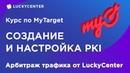 Курс по MyTarget  Создание и настройка РК  Арбитраж трафика от LuckyCenter