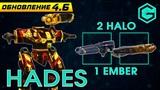 Неустрашимый Аид. War Robots. Hades. Ember. 2 Halo. Модули Атаки и Бессмертия.