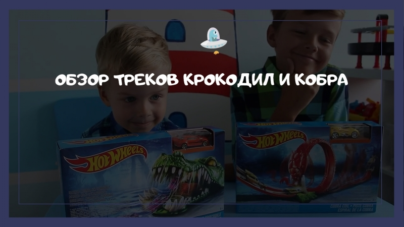 Hot Wheels Crocodile Crunch Track Cobra Coil Хот Вилс кобра крокодил