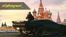 Cyberpunk 2077 Дикая Россия Трейлер