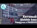 Как легко сделать топовый Dubstep Hard Wobble Bass в Massive. Синтез\накрутка Wobble баса в Massive