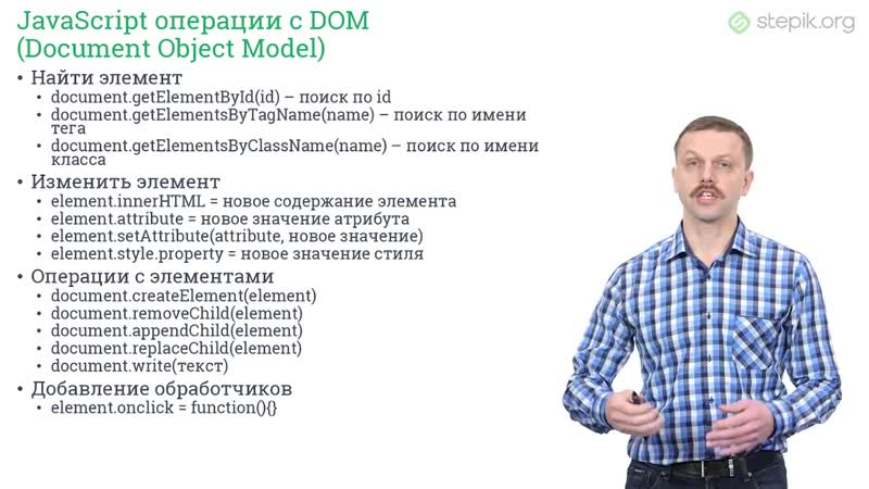 18 Web технологии HTML