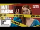 선미 (SUNMI) 사이렌 (Siren) MV Making Film