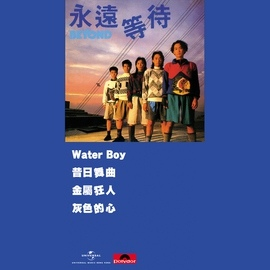 Beyond альбом Yong Yuan Deng Dai