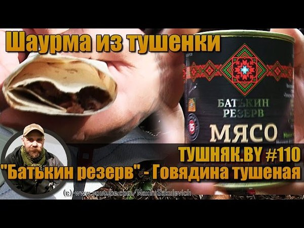 Простая Шаурма из тушенки - ТУШНЯК.BY 110 - Батькин резерв - Говядина тушеная