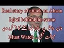 Real reason of Attack on interior minister | Attack on Ahsan Iqbal Behind the Scene real story