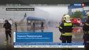 Новости на Россия 24 • В Лыткарине горит склад