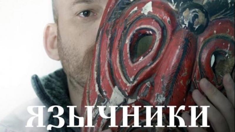 Язычники (2017) [HD] (х/ф)