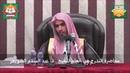 أفضل طريقة لتعلم القرآن الشيخ عبدالسلام الشويعر