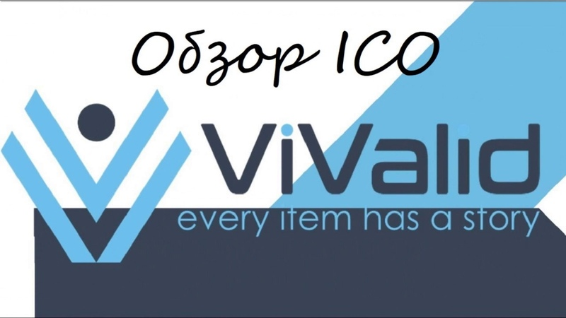 ViValid - Новый аналог EBAY на крипте TOP Boynti ICO 2018 💰 [BOUNTY] 💰 [ ICO ] 💰 ViValid 💰