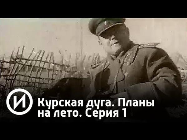 Курская дуга. Планы на лето. Серия 1 | Телеканал История