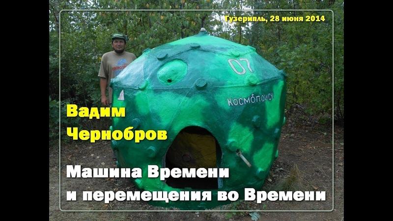 В.Чернобров. Машина Времени и хронопутешествия