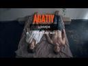 AGATIY - ЦІНУЄМ (Прем'єра кліпу 2019)