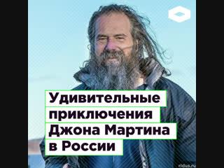 Удивительные приключения Джона Мартина в России | ROMB
