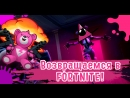 🔴 *ВОЗВРАЩАЕМСЯ* В ФОРТНАЙТ | Fortnite (Стрим)