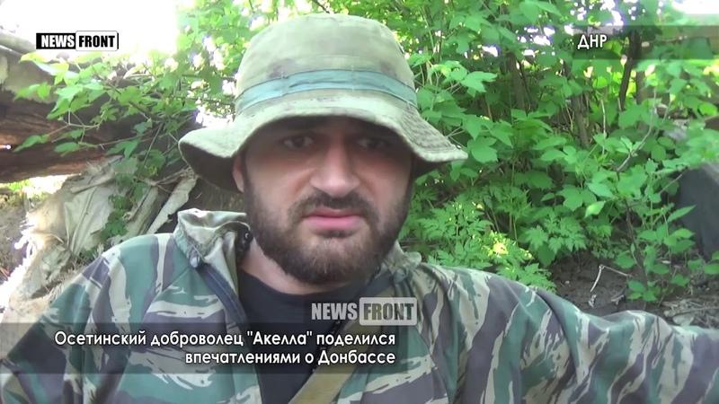 Осетинский доброволец «Акелла» мы стоим на передовых позициях ДНР и будем стоять до окончания войны