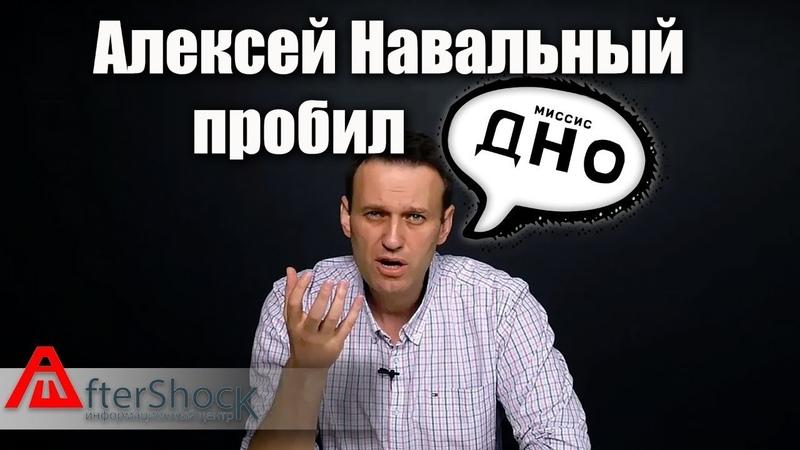 Навальный пробил очередное ДНО