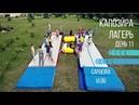 Капоэйра лагерь день 11 Capoeira camp Vlog day 11 2018