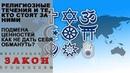 Когда религия превращается в оружие. Борьба с деструктивными культами в ДНР. 15.08.2018, Закон