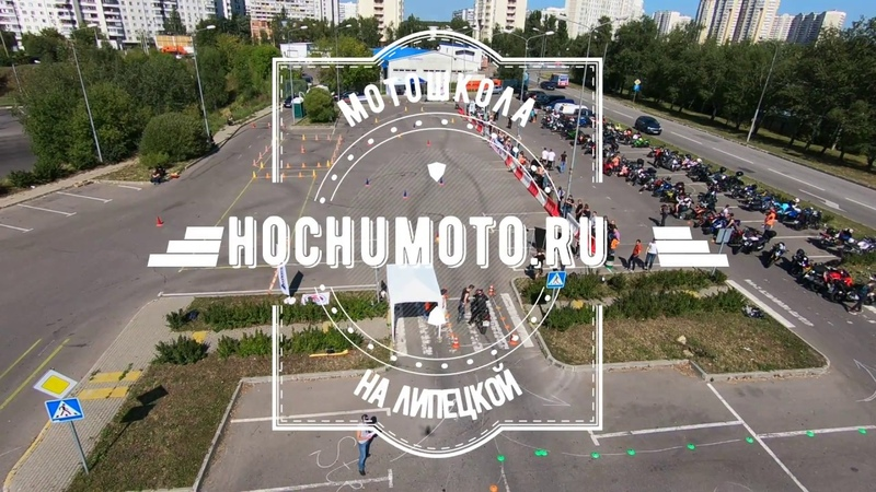 Мотошкола на Липецкой. Джимхана. hochumoto.ru