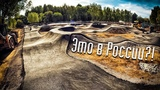Строим памп-трек в Ижевске. Часть 3