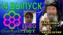 Выпуск 14 чатрулетка стримы Игнатия Лапкина В чатрулетке старше всех 80 Лет