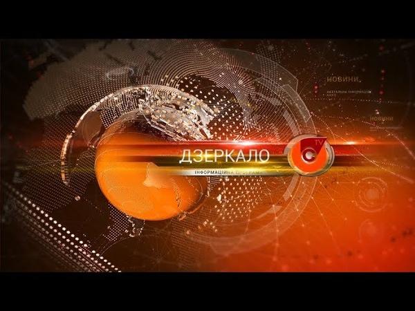 04.02 «Дзеркало». Головні новини Маріуполя