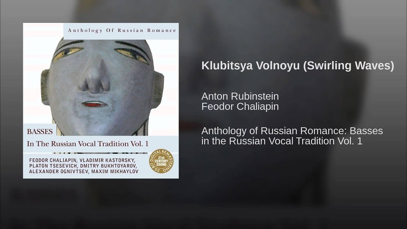 Klubitsya Volnoyu (Swirling Waves)