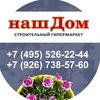 Строительный гипермаркет НАШ ДОМ в Щёлково