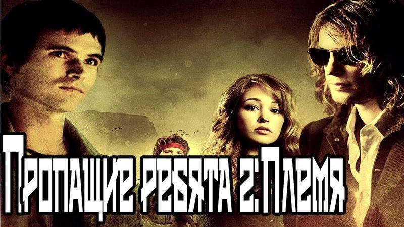 Пропащие ребята 2: Племя / Lost Boys: The Tribe.(2008).Трейлер