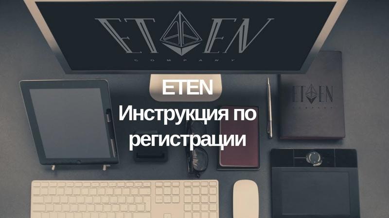 ETEN Инструкция по регистрации » Freewka.com - Смотреть онлайн в хорощем качестве