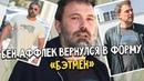 Бэтмен Бен Аффлек вернулся в форму