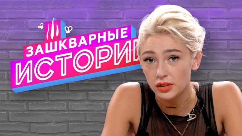 ЗАШКВАРНЫЕ ИСТОРИИ 2 сезон Настя Ивлеева