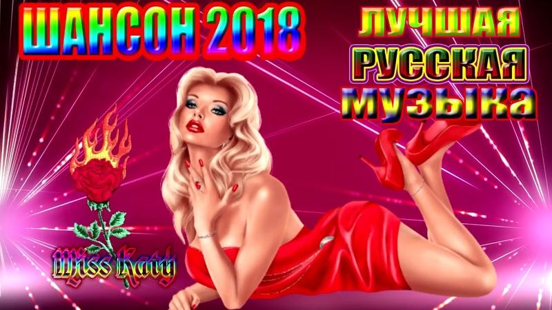 ✔ Сборник русских лучших песен 2018 💗 великолепные треки Послушайте