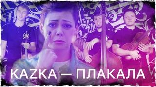 Злачное Место и Диляра Умарова | KAZKA - Плакала КАВЕР