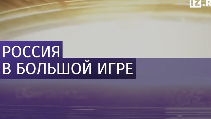 Путин надеется на достойную игру сборной России на ЧМ-2018
