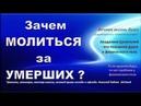 Зачем молиться за умерших? Николай Пейчев Академия Целителей