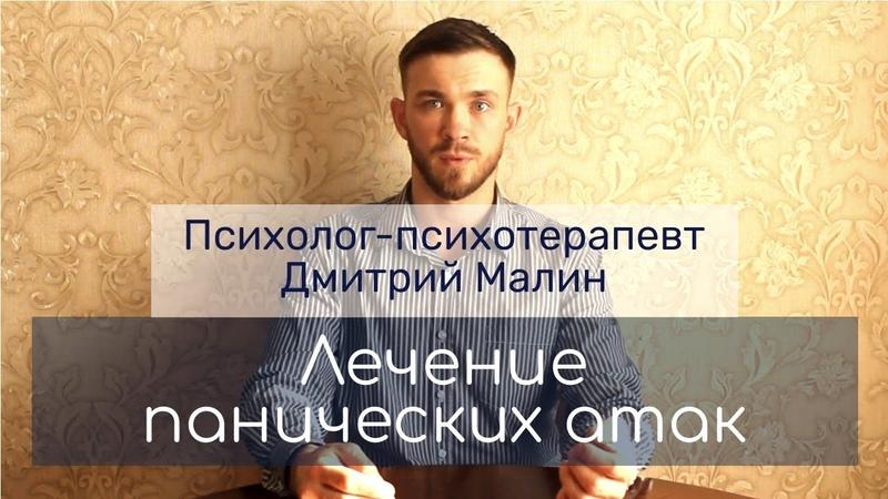 Лечение панических атак - Психотерапевт Дмитрий Малин