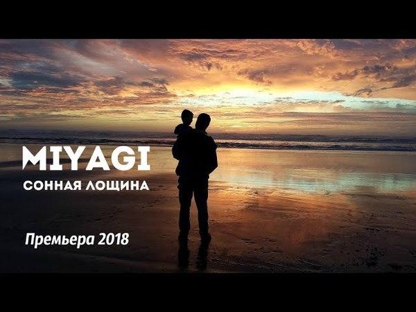 Miyagi - Сонная Лощина | Видео, Премьера песни 2018
