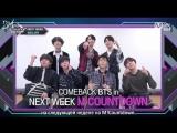 [RUS SUB][24.05.18] BTS message @ M!Countdown